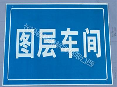 电力车间标牌