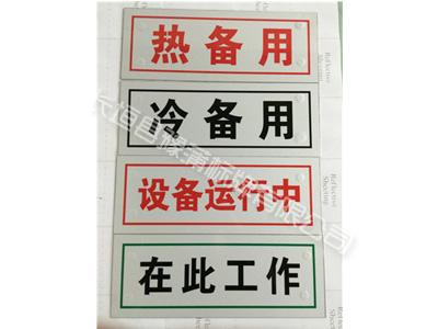 电力电厂标牌