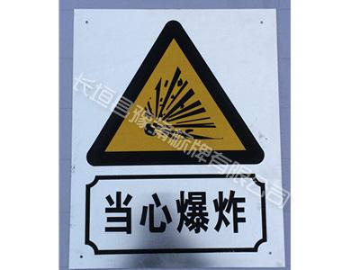 煤矿电力标牌