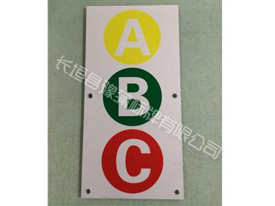 制作电力标牌