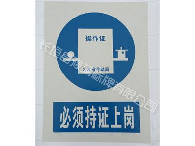 建筑部门标牌