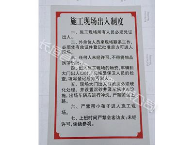 建筑工地标牌
