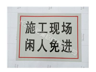 建筑施工标志牌