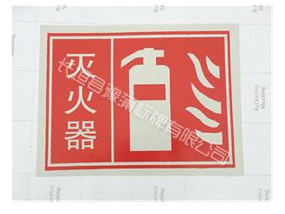 灭火器标志牌