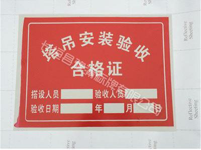 塔吊安装指示牌