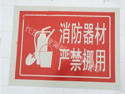 消防器材指示牌