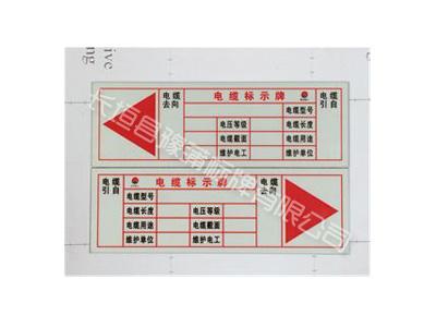 各种机电标牌