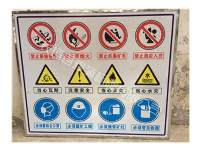 安全标牌生产