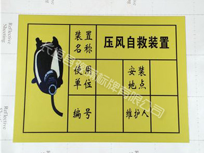 管理标牌生产