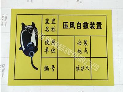 管理標牌生產