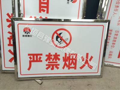 嚴禁煙火標牌