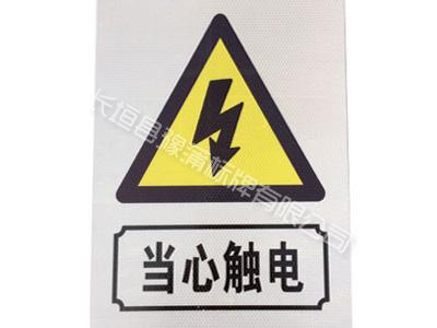 煤�V警示牌
