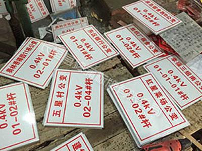 鋁質電力警示牌