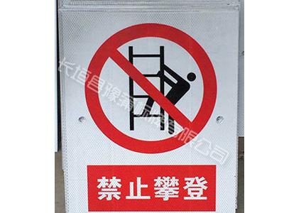 电力警示标志牌