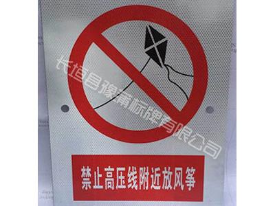 腐蚀电力标牌