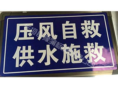 煤矿标识标牌