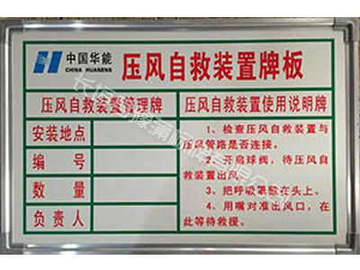 煤矿管理牌定制