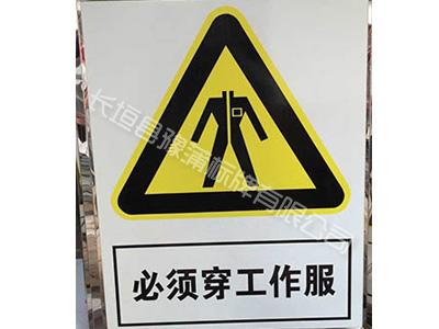职业危害警示标识