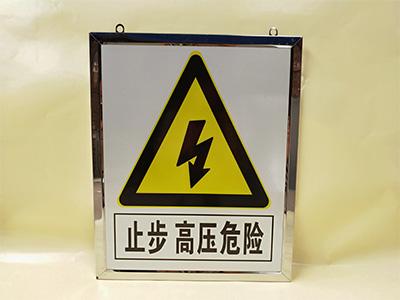 6165澳门金莎总站_电力安全标识牌