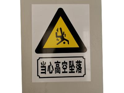 电力反光安全标牌