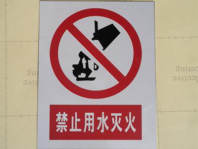 电力施工标识牌