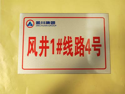 6165澳门金莎总站_电厂线路牌
