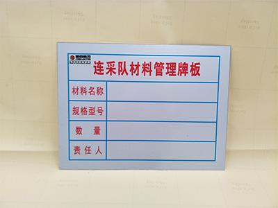 電力管理牌