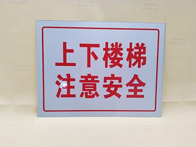 室内警示牌