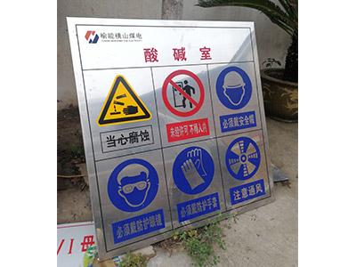 电力安全组合牌