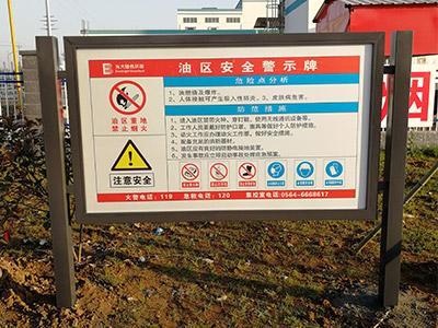 垃圾电厂警示宣传牌