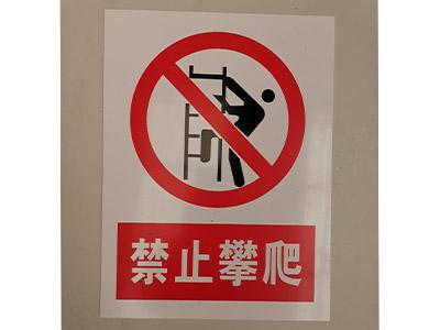 建筑工地标志牌