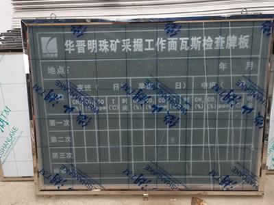 防尘防水牌板