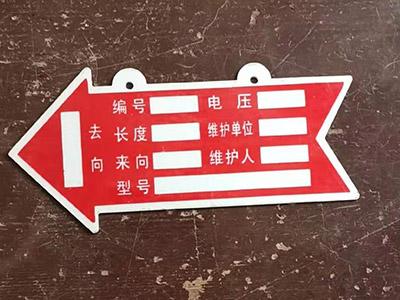 电缆指示牌