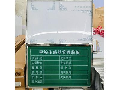防水标识牌