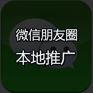 河南微信朋友圈广告