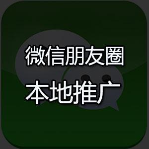 微信朋友圈广告找谁做