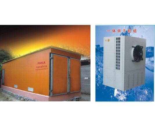 贵阳空气能热泵一体烘干机