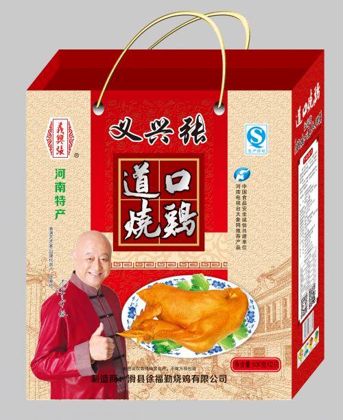 郑州道口烧鸡