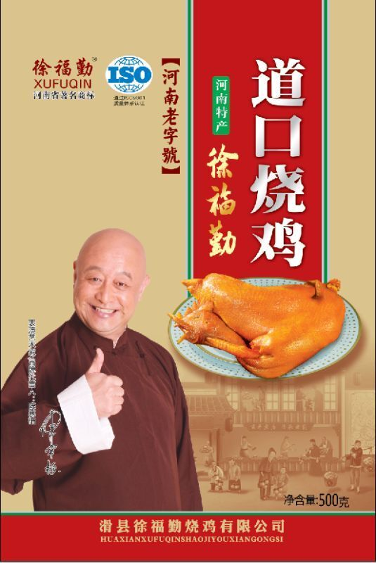 六合社区_烧鸡品牌