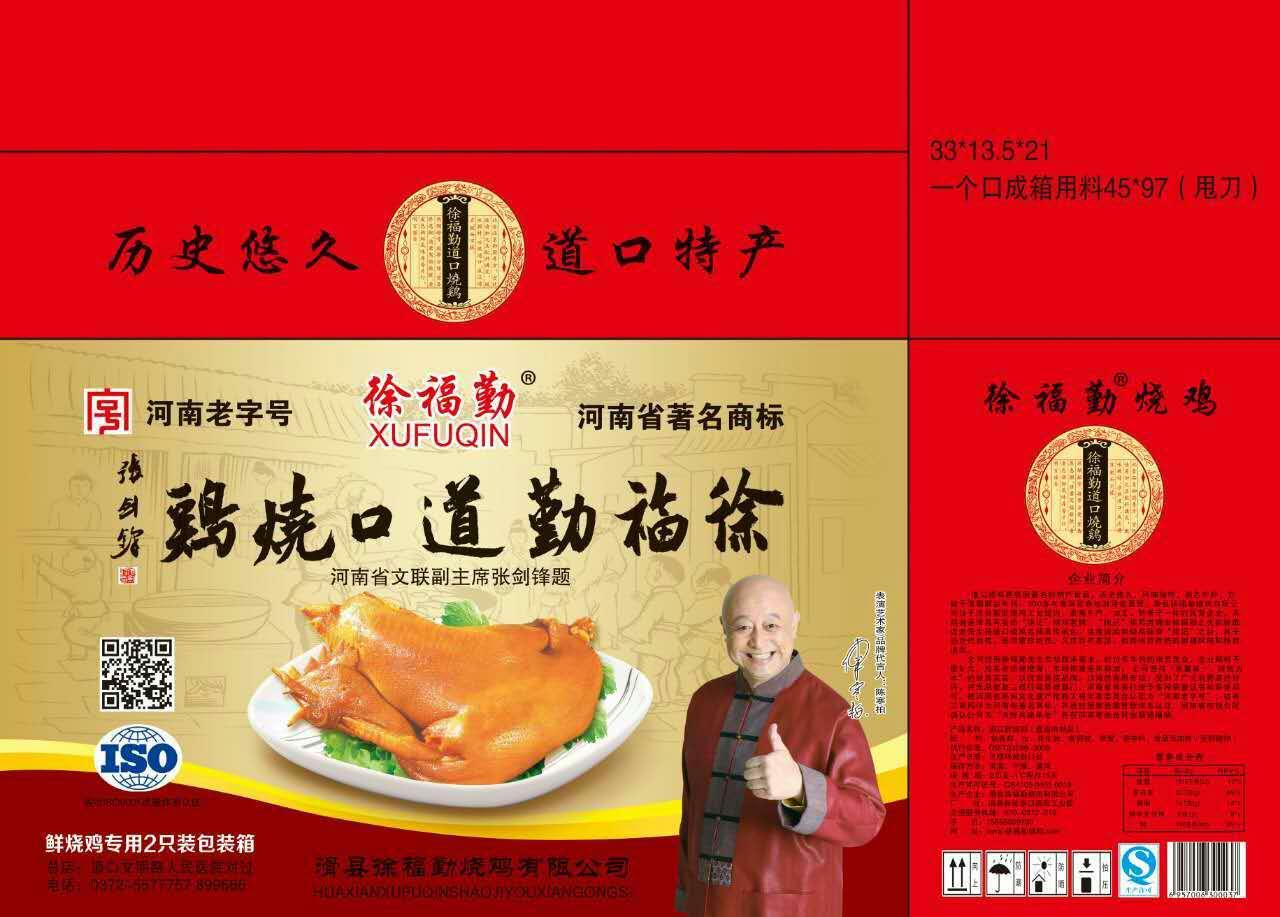 六合社区_道口烧鸡连锁加盟