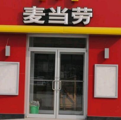 北京石家庄麦当劳门