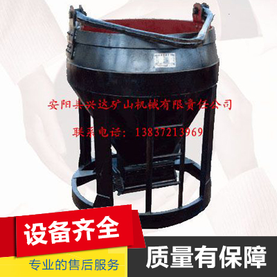 底卸式混凝土吊桶