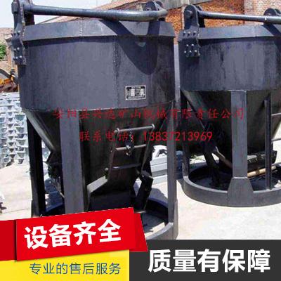 矿用底卸式吊桶