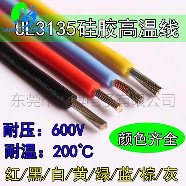 3135硅胶线