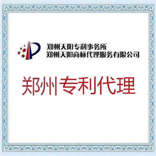 郑州专利代理