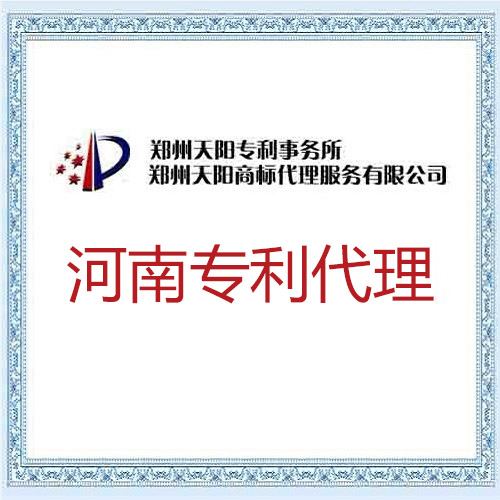 河南专利代理
