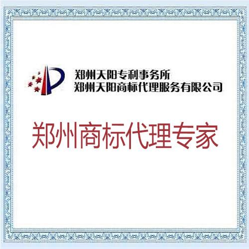 郑州商标代理专家