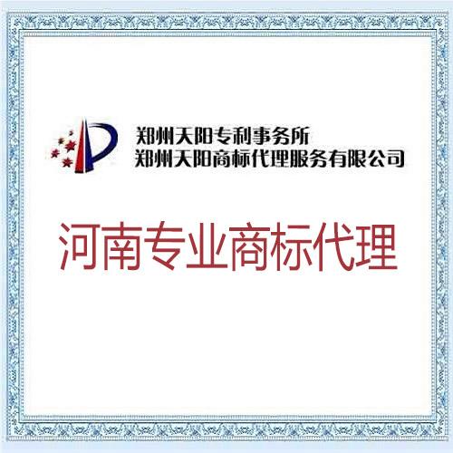 河南专业商标代理
