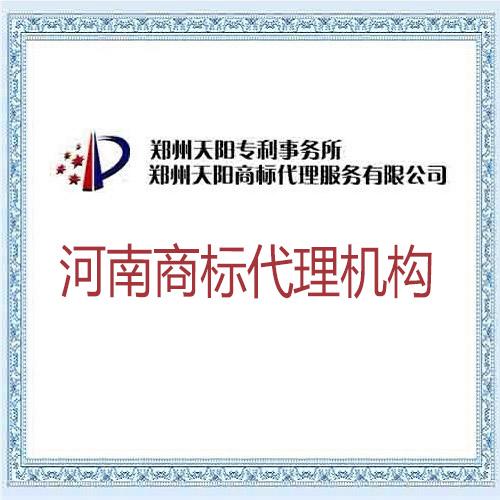 河南商标代理机构