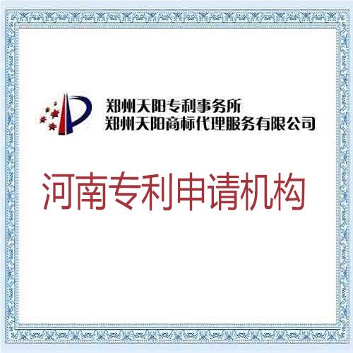 河南专利申请机构
